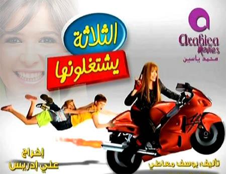 فيلم الثلاثة يشتغلونها- ياسمين عبد العزيز 2013